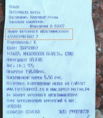 квитанция об отправке