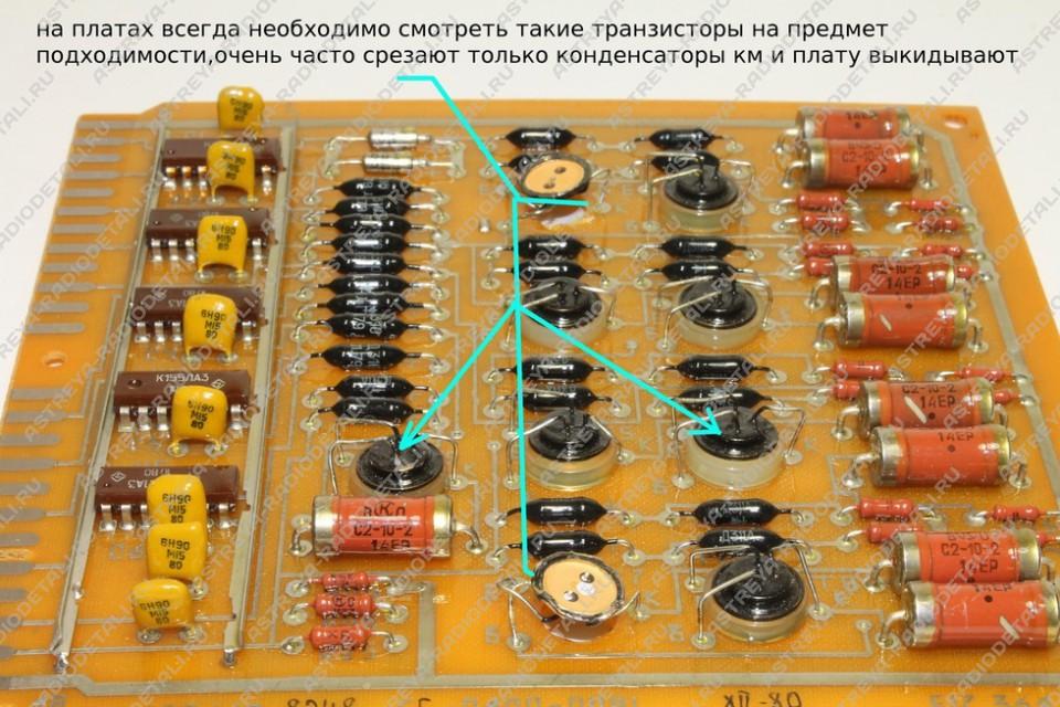Скупка радиодеталей и радиолома
