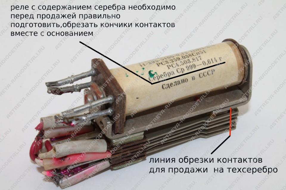 Радиодетали содержащие драгметаллы скупка и цены уфа