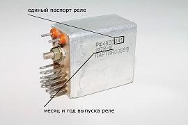 реле РЭС32
