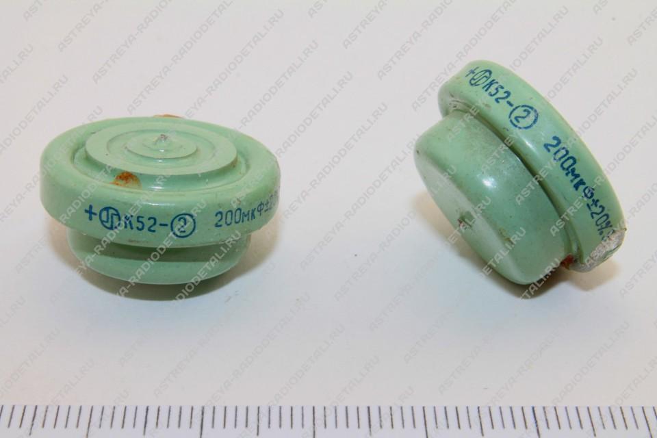 К52-(2) салатовые, двойка в кружке