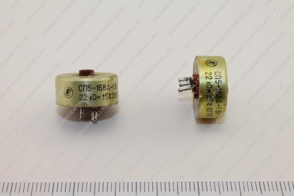 СП5-16ВА-1Вт до 01.91г.