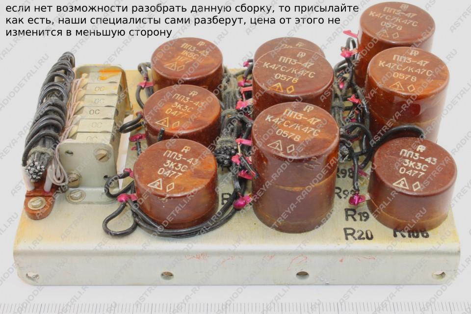 Радиодетали бу скупка украина