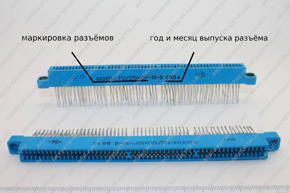 СНП14-112 розетка полн.