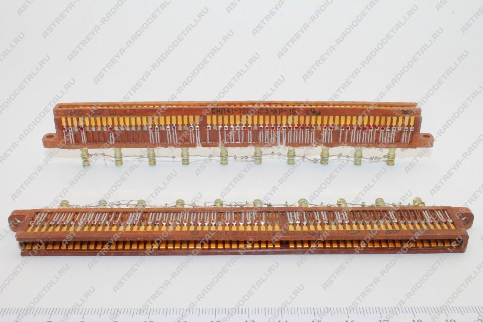 СНП41-120 розетка