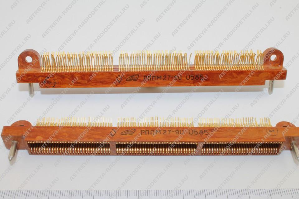 РППМ27-90
