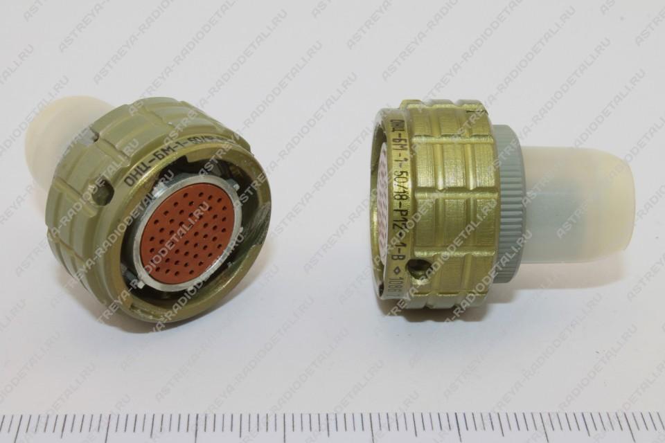 ОНЦ-БМ-1-50 розетка