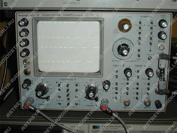 осциллограф С1-99