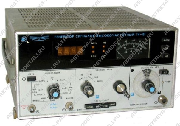 генератор Г4-151