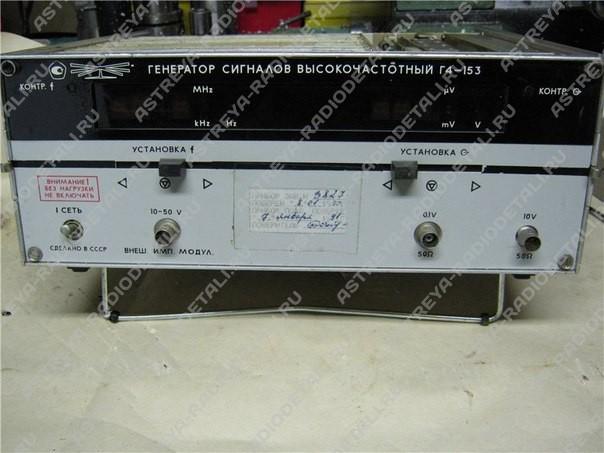 генератор Г4-153