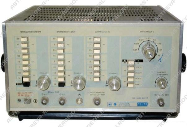 генератор Г5-72-1