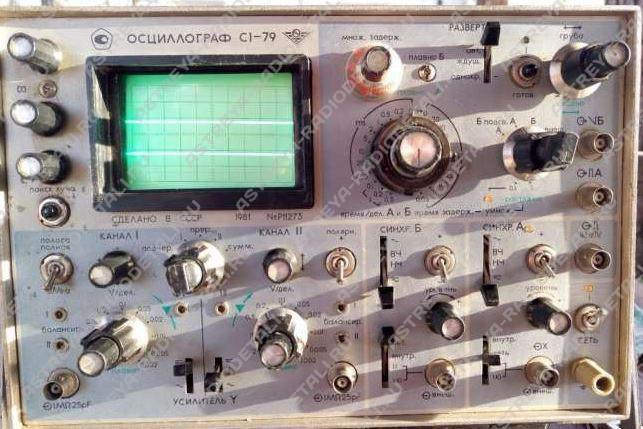 осциллограф С1-79