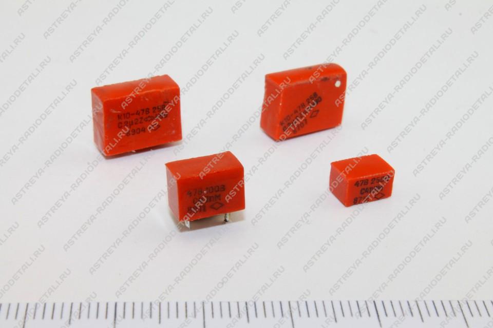 К10-47 Н90 средние, мелкие