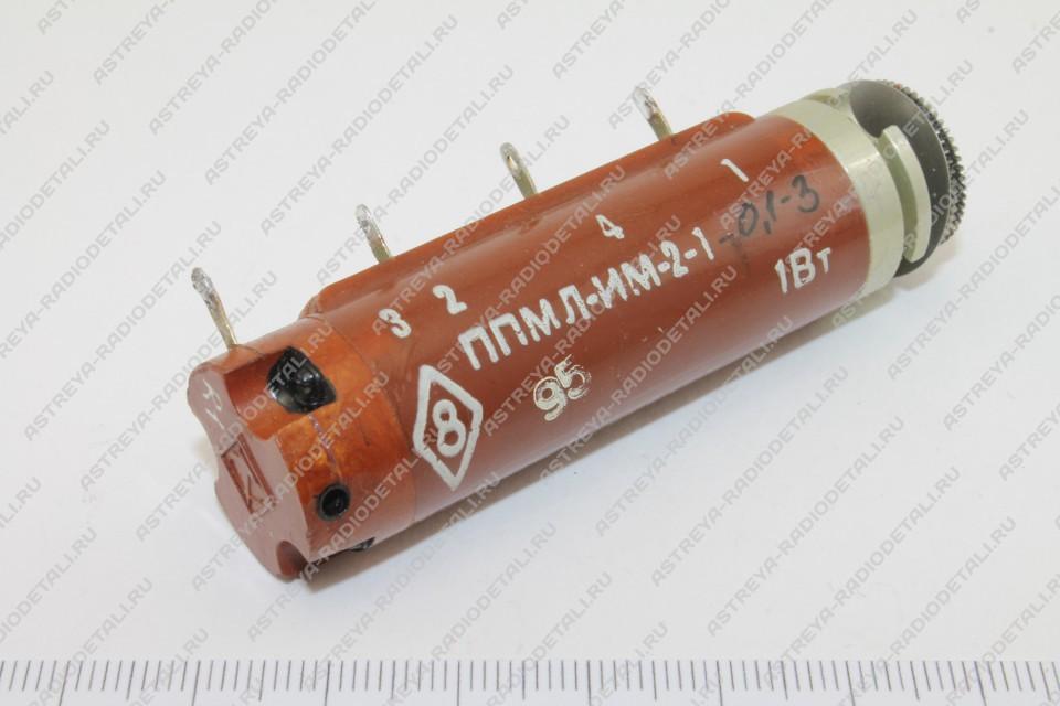 ППМЛ-ИМ-2 0,1 1Вт