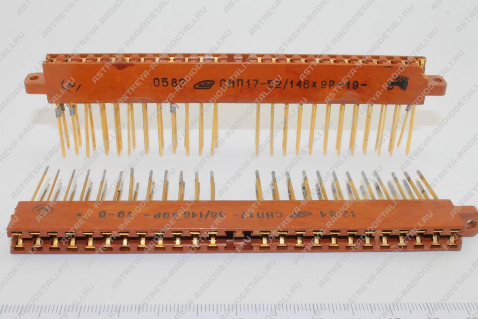 СНП17-52 розетка