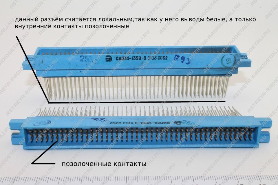СНП34-135В вилка локальная