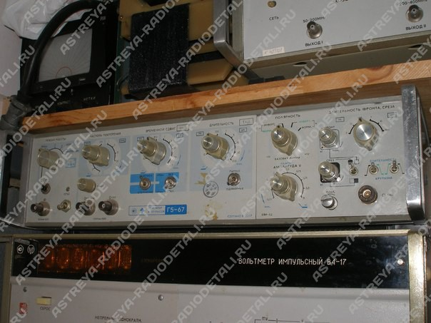 генератор Г5-67